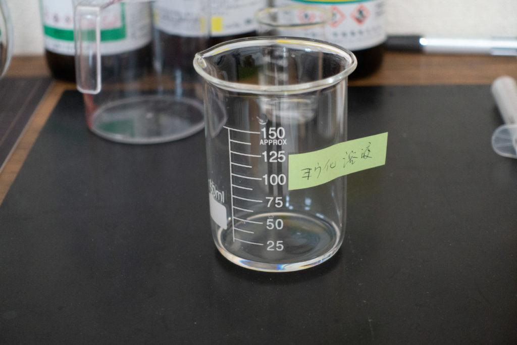 ハロゲン化物を溶かす